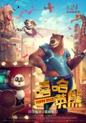 《嘻哈英熊》定档8月24日 揭开暑期档动物城狂欢序幕