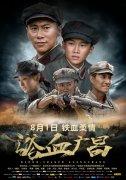 革命历史题材影片《浴血广昌》首映式在京举行