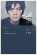 时隔三年巡演升级四面舞台 李健11月广州再开唱