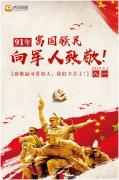 建军节虎牙联合主播致敬老兵,传播正能量为中国军人点赞
