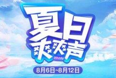 夏日标配:斗鱼二次元 炎炎夏日为你带来清凉之音!