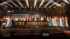 GT集团・2018国际友谊小姐启动盛典在深举行