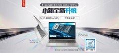 放肆存 够畅快!联想512GB大容量SSD时代来袭!今日预约