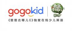 《爸爸去哪儿6》即将开播跟着gogokid去学英语
