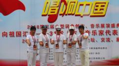 新盛典唱响中国 老男孩荣获金奖