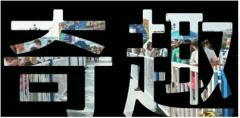 3月12城 年度大热真人游戏小茗同学Carni Go盛大收官!