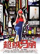 《超级马丽》定档9月10日,英达、梁天联合喜剧新秀轶柔爆笑连连