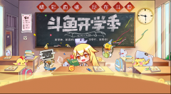 """锁定斗鱼开学季课堂,二次元小姐姐带你""""涨知识""""!"""