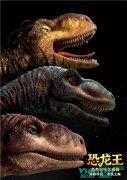 《恐龙王》曝光概念剧照,高度还原白垩纪中国大陆