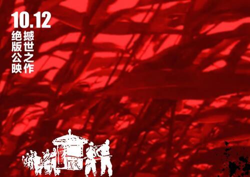 《红高粱》今日绝版上映 回到影院寻找三十年不变的情怀