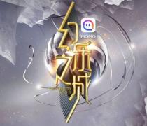 《幻乐之城》第一季圆满收官 联合制作方、独家冠名商MOMO成为大赢家
