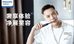 """飞利浦Sonicare携手全新品牌代言人陈伟霆,邀你一起奢享净""""齿""""体验"""