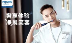 飞利浦Sonicare携手全新品牌代言人陈伟霆,男神的皓齿天机我知道