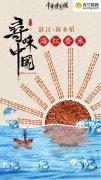 """吃出美丽健康的稻米 PP视频《寻味中国》探访""""药米""""--海红香米"""