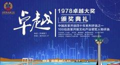 """988位文化产业人物竞逐""""1978卓越大奖"""""""