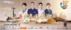 浙江卫视《少年国学派》反哺公益,让孩子们感受传统文化