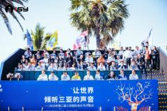 奏响国际旋律,倾听时代强音 ――第二届三亚国际音乐节盛大启幕