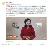 2019山东春晚主持阵容公布!蔡国庆搭档周涛奉春晚主持首秀