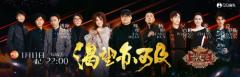 《歌手》2019震撼首播,吴青峰霸榜QQ音乐巅峰榜195天