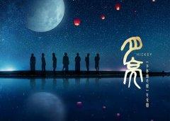 Hickey喜祺新曲《月亮》惊喜上线 新年伊始诠释中国新国风