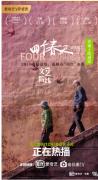 周迅、陈坤力荐《四个春天》将温情上线 上演回家的种种温情