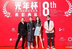 任性影视董事长戴戴受邀出席北京国际网络电影节