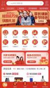"""赵四刘能广坤喜提淘宝首焦  乡爱11""""新年有戏"""""""