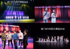 庆祝澳门回归二十周年MYM现代舞蹈协会四周年庆典活动