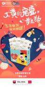 湖南卫视大黄零食礼包首发上线,这波大黄好甜啊!