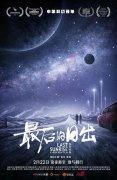 《最后的日出》无类型科幻迷线下观影场北京站圆满收官