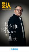 PP视频《影人》:看第六代知名导演王小帅如何描绘时代变迁