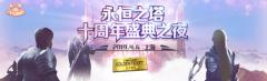 """红人&球王助阵 《永恒之塔》十周年盛典""""大咖""""云集"""