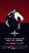 吴亦凡2019巡回演唱会北京站 4月10日即将开售