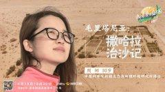 """芒果TV《我的青春在丝路》中国女博士情牵撒哈拉,参建非洲首条""""绿色长城"""""""