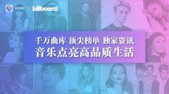 音浪预警!华为音乐本周内上线Billboard专栏,你也是音乐资讯潮人!