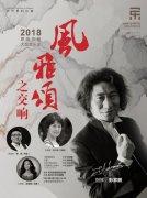 苏州民族管弦乐团《风雅颂之交响》上海倾情上演 爱奇艺全球网络同步直播