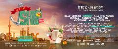 想追求新鲜感吗?ITS THE SHIP CHINA海上邮轮音乐节新鲜如初