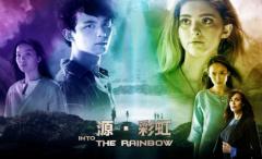 《源・彩虹》北京点映口碑亮眼 有望年内上映见证爱与奇迹