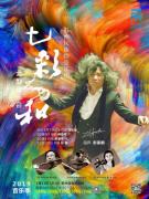直播预告|苏州民族管弦乐团2019音乐季 「七彩之和」大型音乐会