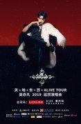 吴亦凡巡演重庆站5月20日开售 歌迷期待惊喜延续
