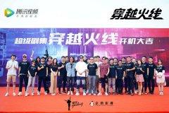超级网剧《穿越火线》深圳火热开机 吴磊化身电竞少年