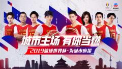国际篮联携手腾讯体育正式宣布八位篮球世界杯城市应援官名单