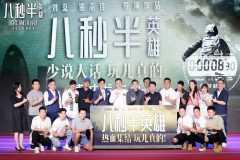 崔志佳变身导演挑战首部军事运动题材电影 《八秒半英雄》高能军运会现场PK