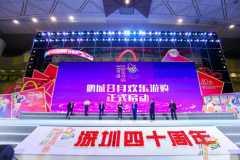 乐享盛夏・购鹏城 ― 鹏城八月欢乐游购新闻开幕式
