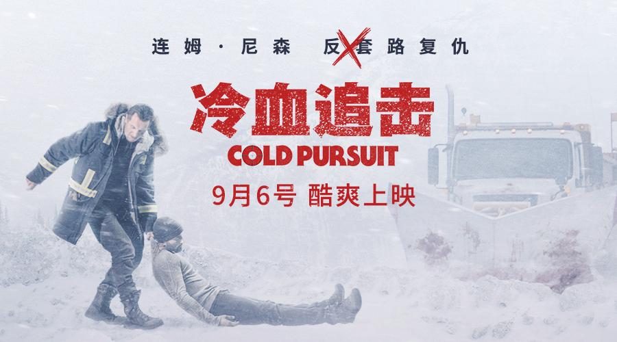 电影《冷血追击》火炉城市超前点映 夏日高温消暑首选