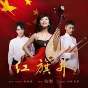 著名琵琶演奏家赵聪全新乐歌《红旗升》庆祝新中国成立70周年