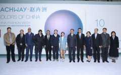 """艺之卉于中国国际时装周发布2020春夏全新系列 """"中国色"""""""