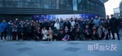 梦想国际影业出品 电影《最佳前女友》27日北京开机