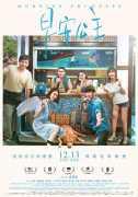 电影《早安公主》相约12月13日,共赴一场遗憾青春之旅