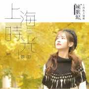 蒋申最新单曲《上海时光》上线,动人歌声唱响《城歌纪》